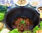 柴火鸡加盟 农家大锅台 铁锅炖鸡加盟