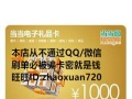 高价求购各种消费卡 旅游卡 面包券 网购礼品卡等 高价收购京