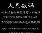 桂林大量回收苹果MacBook 联想华硕戴尔等品牌