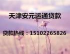 天津按揭房办理抵押贷款再出招见效