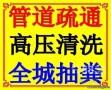 青岛专业机械投下水 马桶疏通 管道安装/改造 化粪池清理