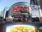 山西恒旺科技有限公司 批发销售租赁各种LED显示屏