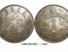 古玩古钱币玉器瓷器字画鉴定交易联系我