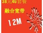 江门移动免费送宽带!12M!!20M!!