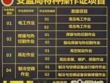 新疆乌鲁木齐新市区校区特种工作业考证培训招生