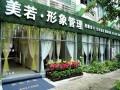 广州个人形象设计色彩形象顾问整体形象管理化妆造型服装搭配培训