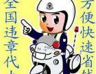 台州车辆年检,委托书,违章办理