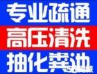 上海黄浦市政管道清淤,下水管道清洗疏通价格是多少?