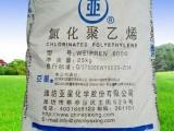 亚星CPE行业领先 尽在衡水联科橡塑贸易有限公司