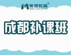 成都暑假銜接-成都錦江區暑假銜接