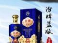 汾酒集团—汾牌系列、白酒代理、低价供货