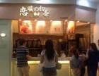 广州恋暖初茶加盟 冷饮热饮 恋暖初茶加盟费多少钱