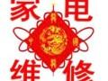 江宁家电专修冰箱不制冷加氟 压缩机不启动 漏氟等