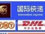 黄冈国际快递DHL、UPS、联邦、TNT、邮政