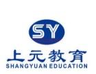 徐州韩语学习培训班到上元教育专业的才是王道
