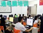 虎门三通电脑培训