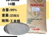 16酸 十六酸 印尼綠寶棕櫚酸 C1699十六烷酸