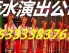 衡水演出公司策划公司衡水国兴庆典演出艺术团