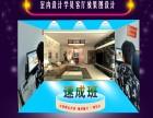 上海短期电脑培训室内效果图设计比较好的是哪个360全景图