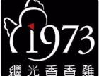上海1973继光香香鸡加盟店利润 开香香鸡加盟店利润详解