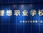 东莞企石理想职业学校模具设计大专培训班开课了