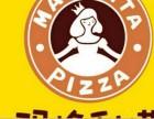玛格利塔现烤披萨加盟,加盟费 玛格利塔现烤披萨加盟官网