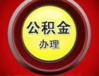 武汉公积金专业提取代办(非中介)