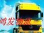 珠海到全国私人行李,长途搬家物品托运可到县级地区
