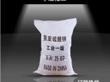 焦亚硫酸钠 工业级 国标  吴江华旭化工