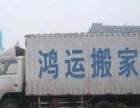 北仑鸿运搬家搬厂,专业空调拆装维修 服务好价格优!