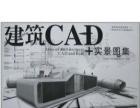 赤峰PS与CAD工程制图培训班