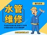 上海热水器水管漏水维修水管接头漏水维修更换