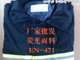 供应 多种荧光蓝色安全服150dEN-471标准荧光布