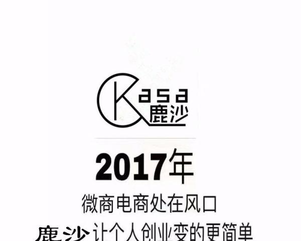 【鹿沙】加盟官网/加盟费用/项目详情