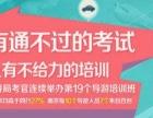 南京百创常年开设导游班 上课轻松 通关率高