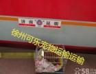 徐州到昆明宠物运输,火车运宠物安全,放心,