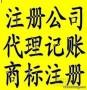 上海办营业执照材料有哪些 需多长时间 注册公司流程