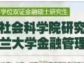 中国社科院与美国杜兰大学金融管理硕士