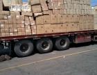 北京到全国物流,专业打包裹,生鲜配送