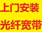 北京上門安裝寬帶 無線寬帶 光纖 寫字樓辦公室