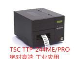 原装全新TSC TTP 244ME PRO工业型条码打印机物流包
