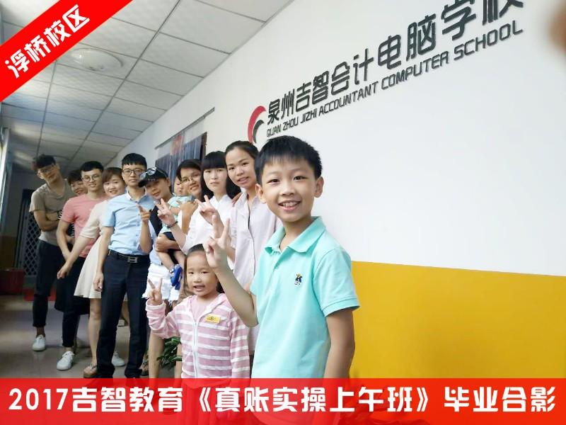 鲤城区清濛吉智会计学校,出纳培训,会计培训