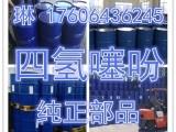 进口四氢噻吩价格 生产四氢噻吩厂家 供应四氢噻吩加臭剂企业