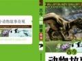 中小学图书批发选择北京国盛万余种图书大量现货批发
