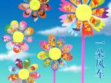 广场公园热卖儿童传统怀旧风车1朵花风车卡