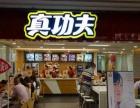 中式快餐店【2017真功夫加盟】加盟费多少钱
