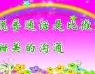 普通话培训主持人演讲口才培训武汉普通话训练