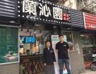 香港蘭沁園奶茶加盟