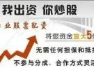 北京優質線下配資公司,股票配資,期貨配資