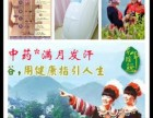 深圳光明公明中药满月发汗 产后祛风除湿专业正规服务中心